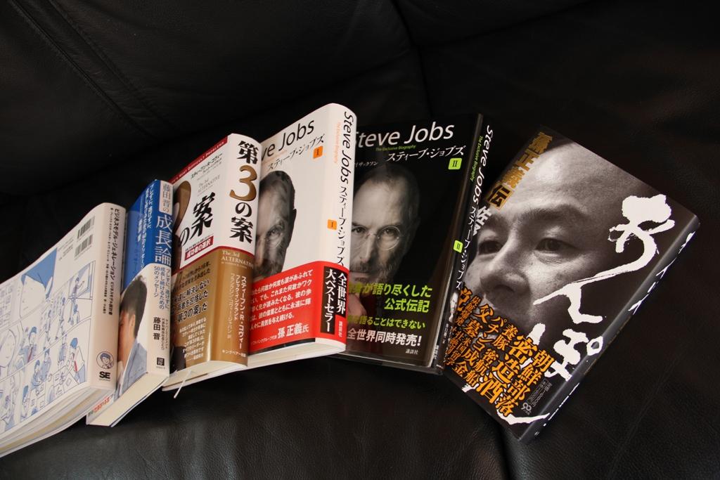 本、あんぽん、ジョブズ1、2、ビジネスモデルジェネレーション、第3の案、藤田晋さんの本